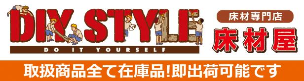 床材専門店 「DIY STYLE 床材屋」 取扱商品全て在庫品!即出荷可能です