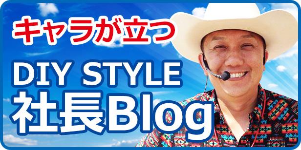 キャラが立つDIY STYLE 社長Blog