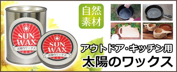 もう錆びさせない!アウトドアシーンやキッチン用品に最適な自然素材ワックス「太陽のワックス」