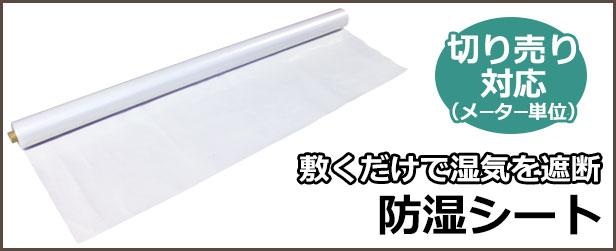 床からの湿気が気になる時に!床下に敷くだけで湿気を遮断する防湿シート