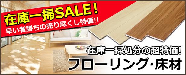 在庫一掃処分の超特価 フローリング・床材