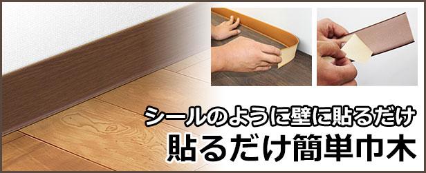 気になる壁と床の境目に、シールのように貼るだけ 「貼るだけ簡単巾木」はリアルな木目調の粘着シール型ビニール巾木です