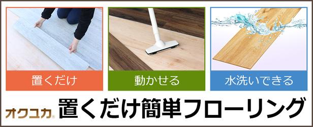 置くだけ・動かせる・水洗いできる フローリングライフの新しいスタイル「オクユカ」