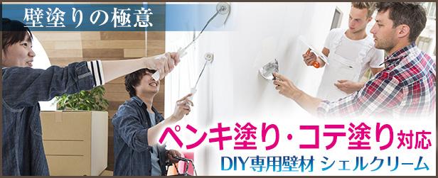 お部屋の臭いや壁のカビ対策にオススメ 貝殻で作った自然素材の漆喰塗料 シェルクリーム