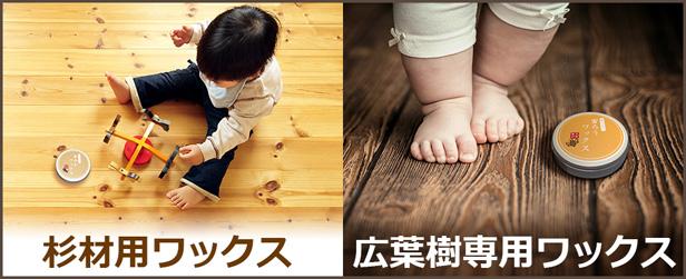 杉材用・広葉樹専用 京ワックス
