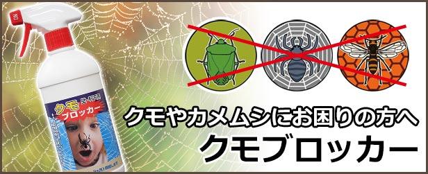 嫌~なクモやカメムシを強力ブロック!屋外でも使える強力な害虫忌避剤「クモブロッカー」