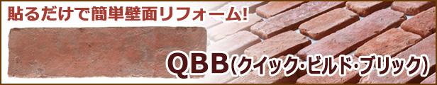 レンガタイルQBB(クイック・ビルド・ブリック