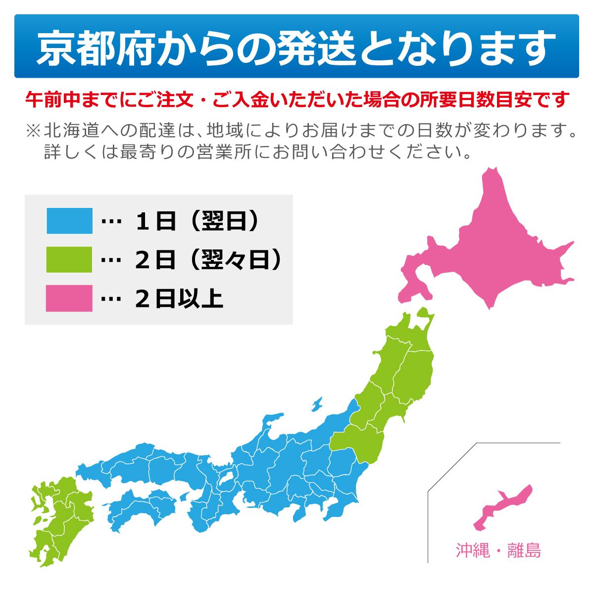 京都府からの発送となります 午前中までにご注文・ご入金いただいた場合の所要日数目安です